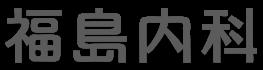 医療法人社団 福島内科